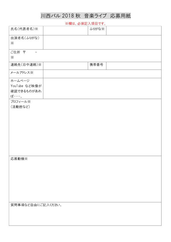 2018/8/29「川西市の秋のイベント」_e0242155_19555225.jpg