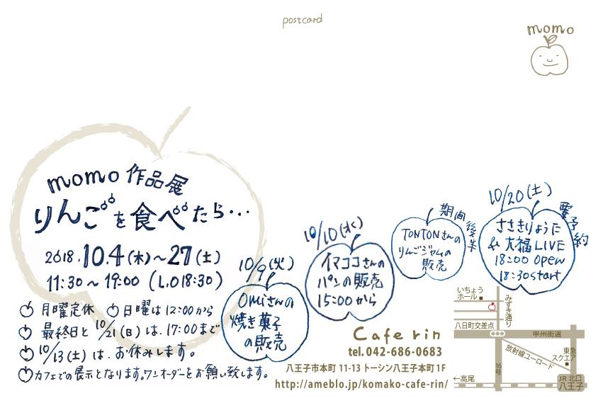momo作品展『りんごを食べたら・・・』10.4~27_e0124863_21300468.jpg