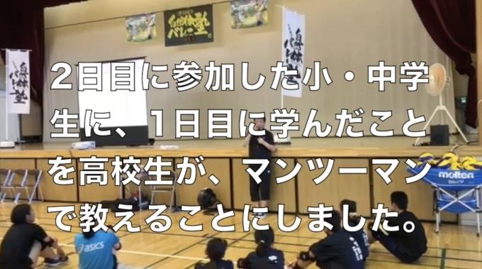 第2898話・・・バレー塾in東京_c0000970_10092473.jpg