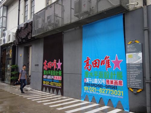 上海 高田唯個展 「高田唯潜水平面設計展」レポートその1_b0141474_08512311.jpg