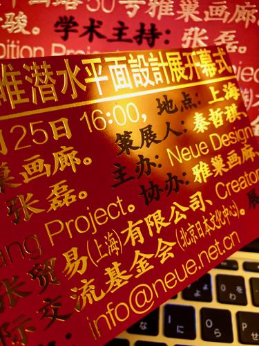 上海 高田唯個展 「高田唯潜水平面設計展」レポートその1_b0141474_08535961.jpg