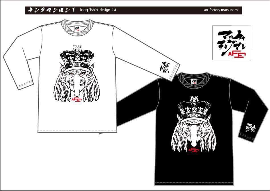 【afm✖ガチシリーズメンバー コラボレーションロングTシャツ】販売開始んの巻_f0236990_22015272.jpg