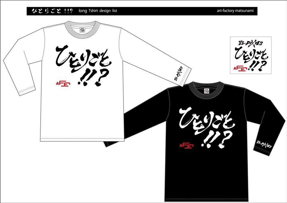 【afm✖ガチシリーズメンバー コラボレーションロングTシャツ】販売開始んの巻_f0236990_22022653.jpg
