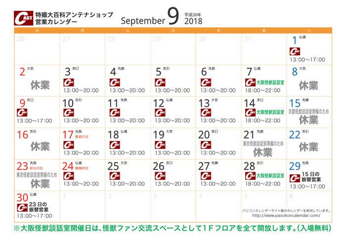 9月の特撮大百科アンテナショップ&大阪怪獣談話室ご案内_a0180302_15485772.jpg