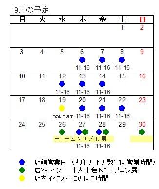 9月の営業カレンダー_f0162302_18070982.jpg
