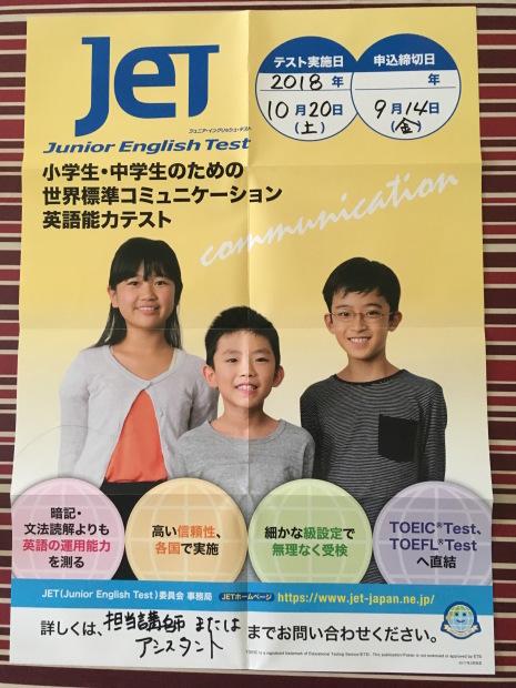 JET教室全体受験_d0305511_15362793.jpeg