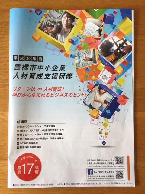 ネットショップ勉強会♪_c0316026_18283618.jpg