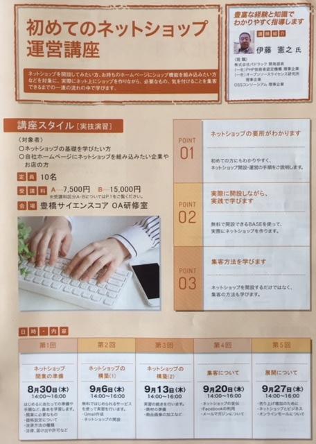 ネットショップ勉強会♪_c0316026_18284248.jpg