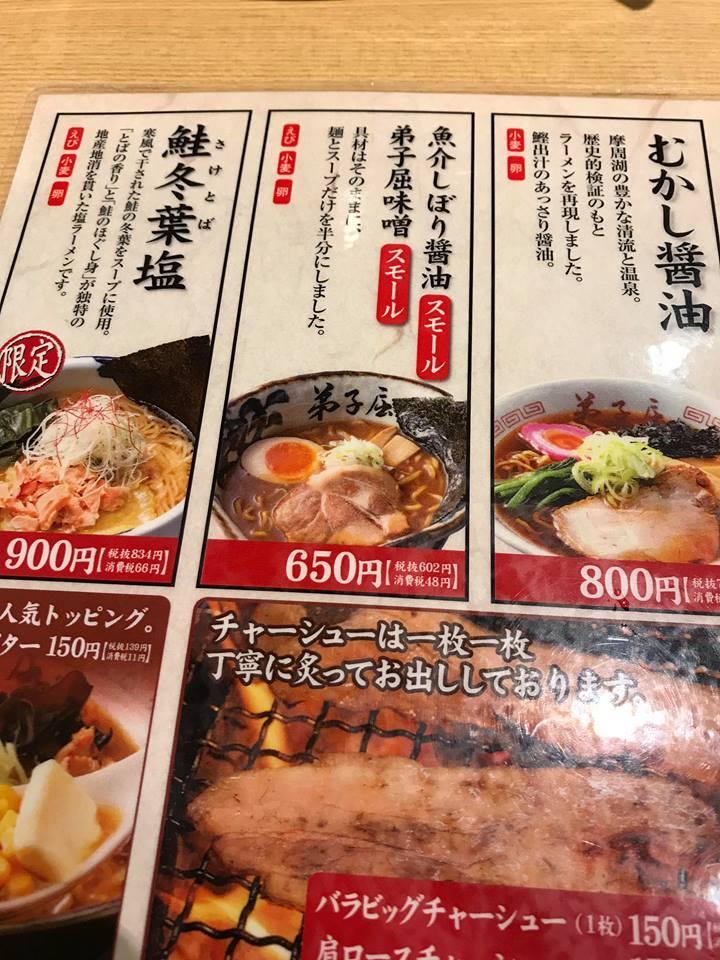 ムスリムも食べれる本格魚介らーめんが福岡空港ラーメン滑走路に!_a0188838_21585794.jpg