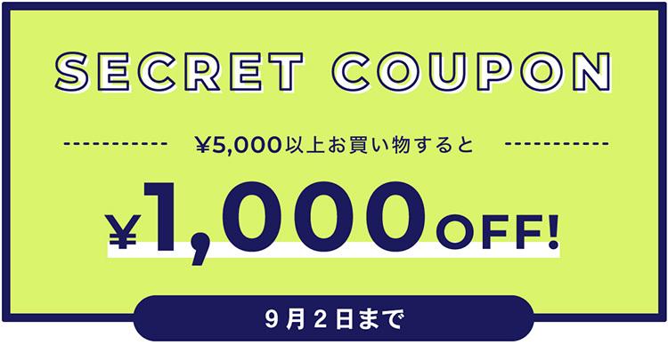 3日間限定、1,000円引きクーポンが発行されました_a0077842_22203400.jpg