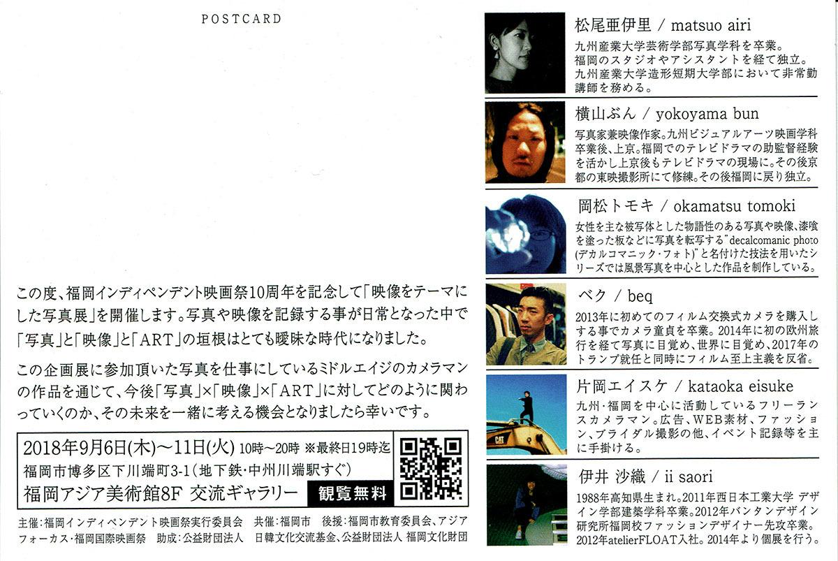 2018/9/6~9/11 「SCENE 映画のような写真展」@福岡アジア美術館 8F 交流ギャラリー _f0159642_17165749.jpg