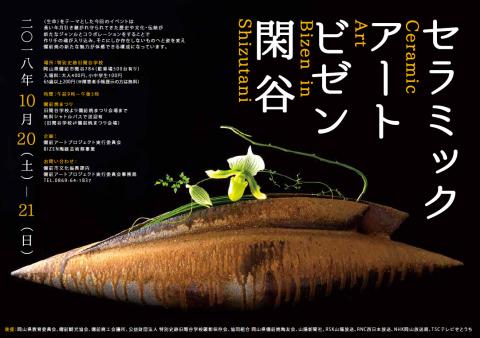 Ceramic Art Bizen in Shizutani  ミーティング1日目_d0229351_10125125.jpg