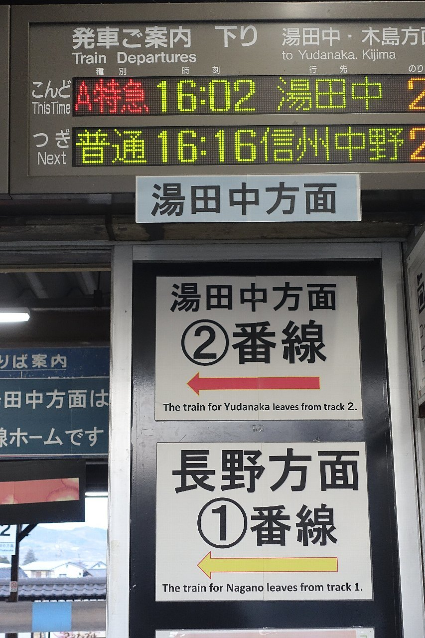 長野電鉄 小布施駅_c0112559_08250054.jpg