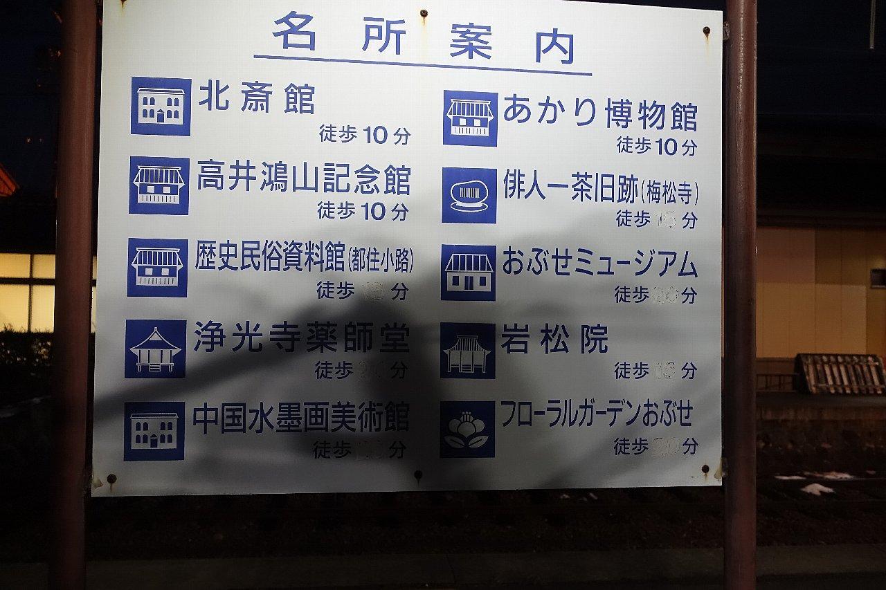 長野電鉄 小布施駅_c0112559_08262845.jpg
