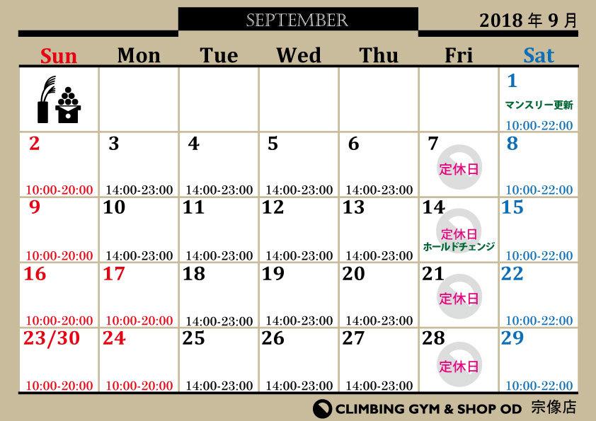 9月営業カレンダー!_a0330060_21403887.jpg