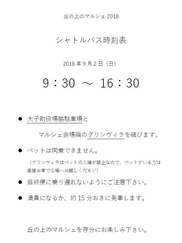 9月のライブ情報更新しました_c0112672_19174598.jpeg