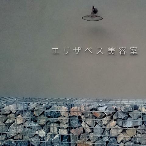十字窓の家その後_c0128375_08163590.jpg