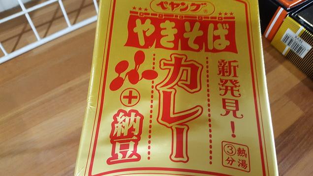 ペヤング カレー+納豆_c0160277_23283016.jpg