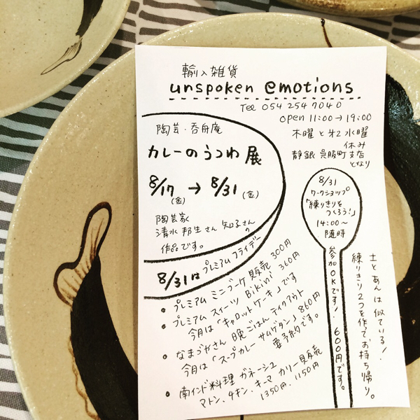 本日8/31のプレミアムフライデーは静岡駅から徒歩5分の輸入雑貨セレクトショップunspoken emotionsさんでガネーシュの冷蔵カリーを販売!_e0145685_19061174.jpg