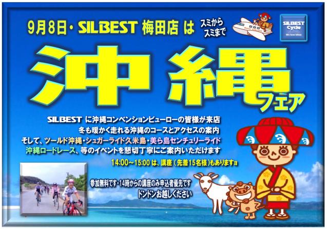9/8(土)梅田店はスミからスミまで『沖縄フェア』_e0363689_23092987.jpg