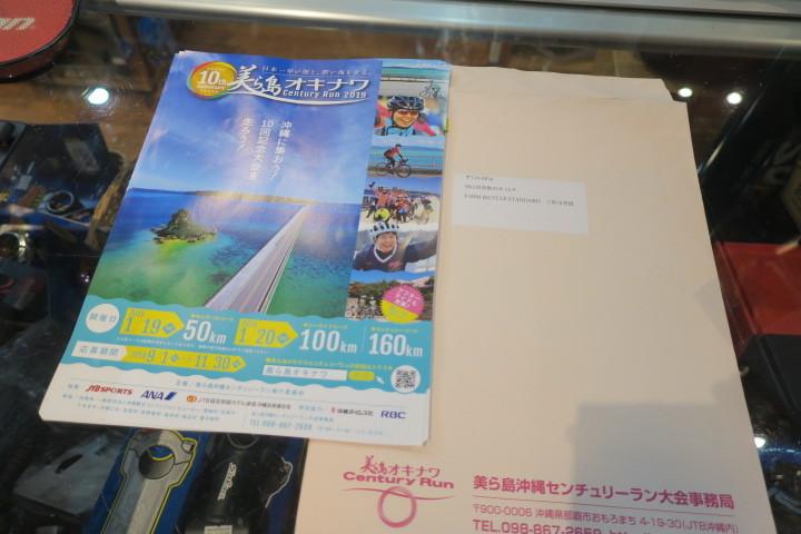 美ら島オキナワセンチュリーランのポスターが届きました_c0132901_20532869.jpg