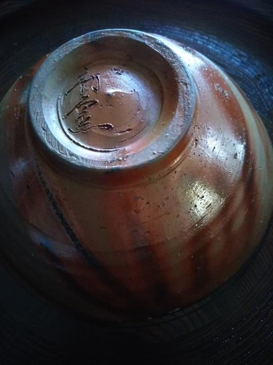 縁起の良い茶碗_c0336408_14244471.jpg