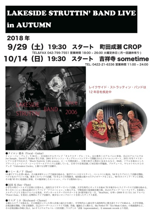 Tyrone Hashimoto 9月 ライブ情報_c0368808_03564382.jpg
