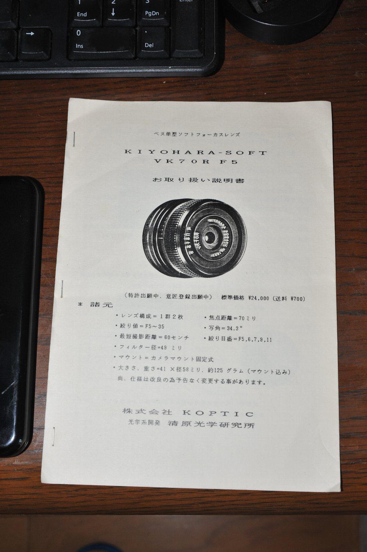 清原光学研究所 VK70R 70mmF5 で_b0069128_14416100.jpg