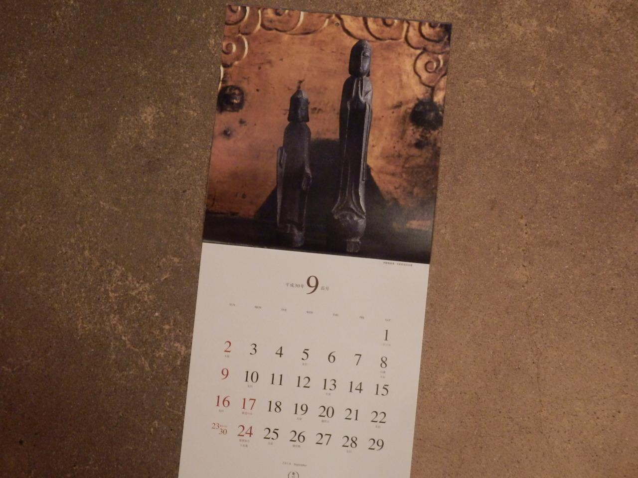 木彫観音・釈迦如来立像/長月9月・2018幾一里カレンダーより_a0279738_17290012.jpg