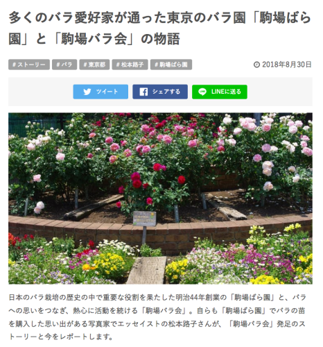 Garden Story に 駒場バラ会の記事を掲載いただきました。_a0094959_19374891.png