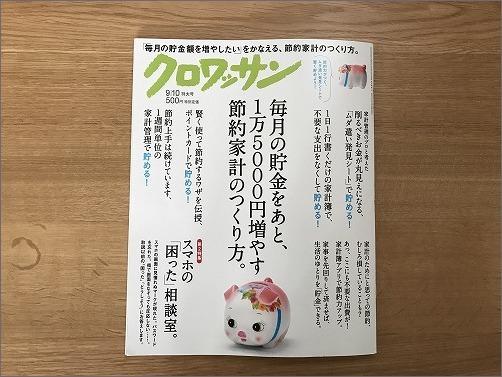 「 クロワッサン 2018年9/10号 」に掲載していただきました_c0199166_14142318.jpg