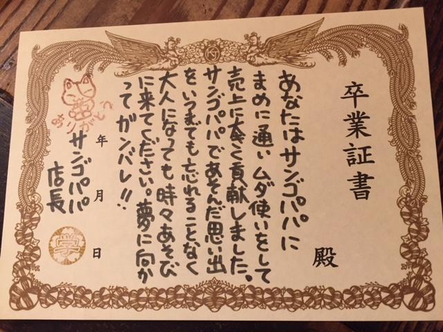 Sango-Papaからの卒業証書_b0187479_18375522.jpg