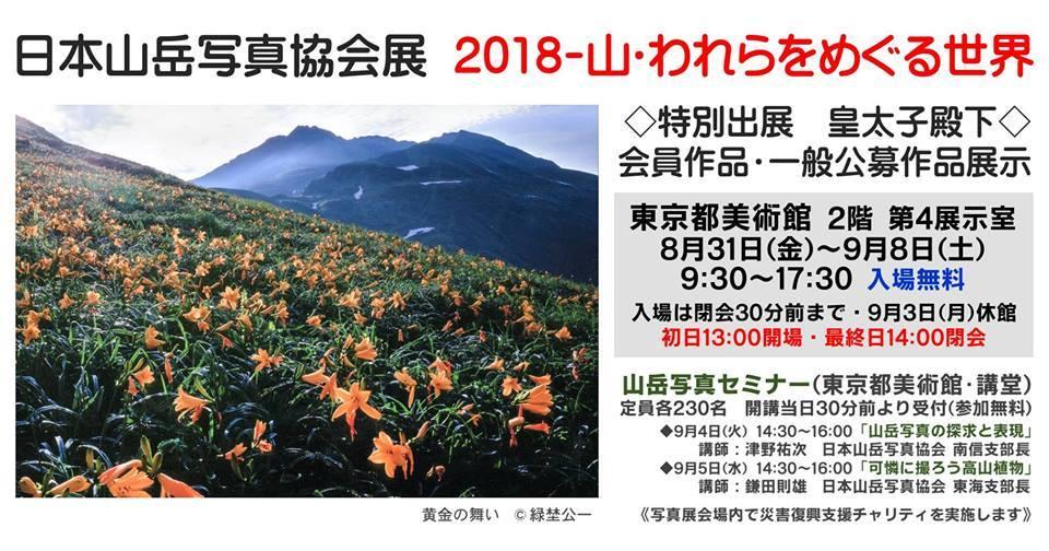 日本山岳写真協会展_f0361287_12484364.jpg
