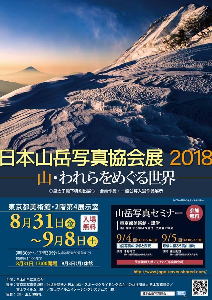 日本山岳写真協会展_f0361287_12485154.jpg