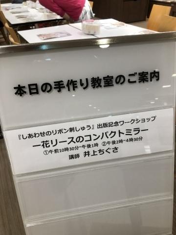 『しあわせのリボン刺しゅう』 出版記念ワークショップ《花リースのコンパクトミラー》増設クラス@西武渋谷サンイデー にご参加くださった皆さま どうもありがとうございました_a0157409_12481323.jpeg