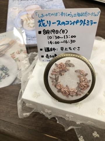 『しあわせのリボン刺しゅう』 出版記念ワークショップ《花リースのコンパクトミラー》増設クラス@西武渋谷サンイデー にご参加くださった皆さま どうもありがとうございました_a0157409_12555200.jpeg