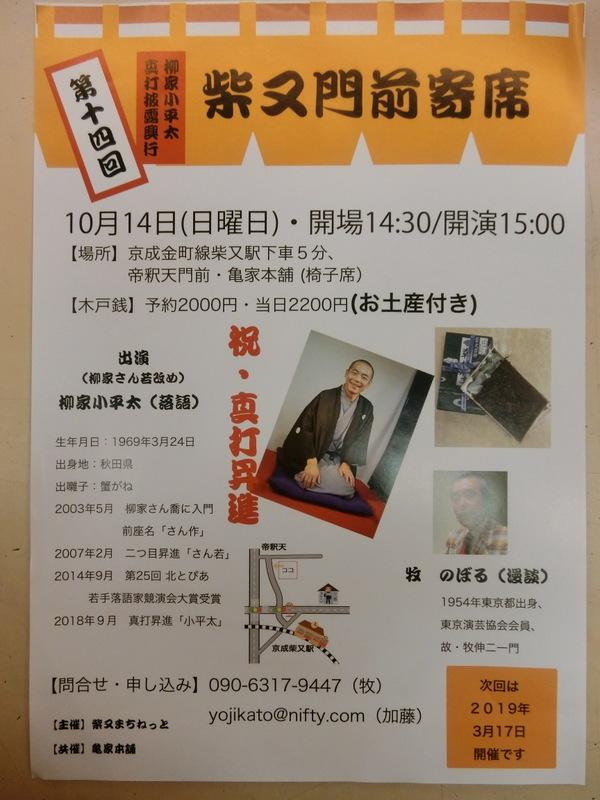 10月12日(金) 柴又門前寄席近づく_d0278912_23243142.jpg