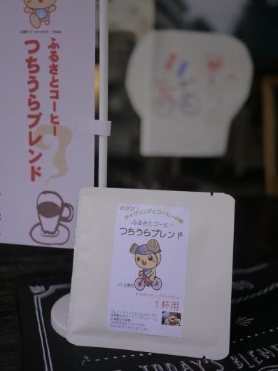 ふるさとコーヒー「つちうらブレンド」_b0136223_13535111.jpg