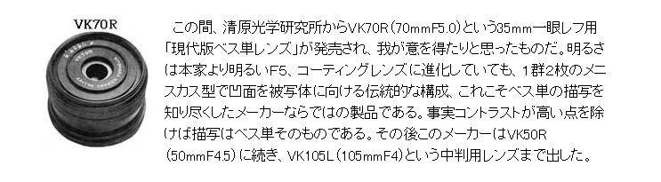 清原光学研究所 VK70R 70mmF5 で_b0069128_08471095.jpg