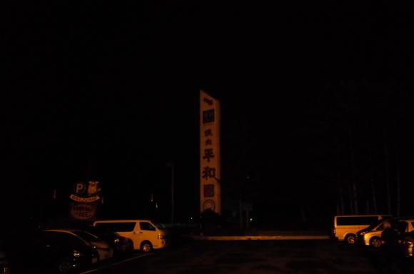 平和園 士幌店 河東郡音更町豊田/ジンギスカン 焼き肉 再訪~実家へ帰らせていただきます 3日目 その6_a0287336_00295901.jpg