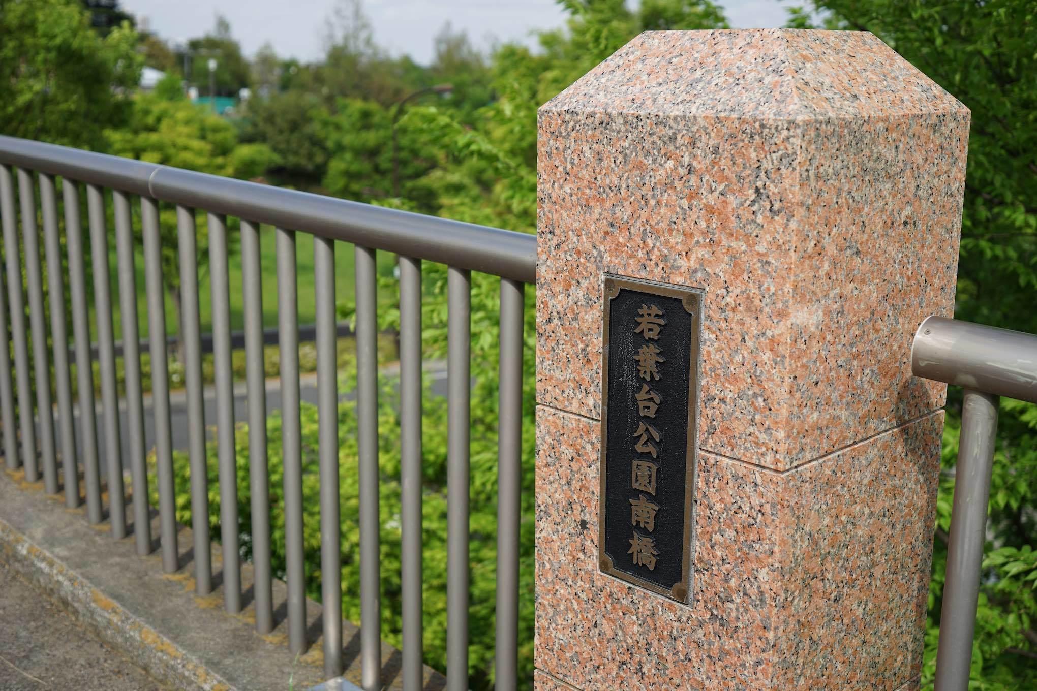 若葉台駅周辺1_b0360240_23311414.jpg