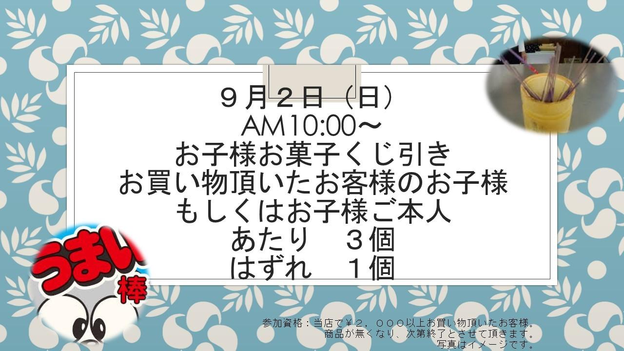 180901 9月イベント告知_e0181866_10061150.jpg