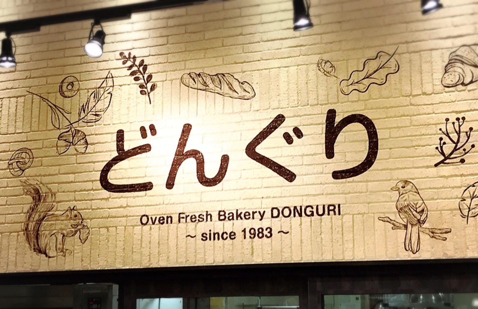 焼きたてパンの店 DONGURI/札幌市 東区_c0378174_11384775.jpg
