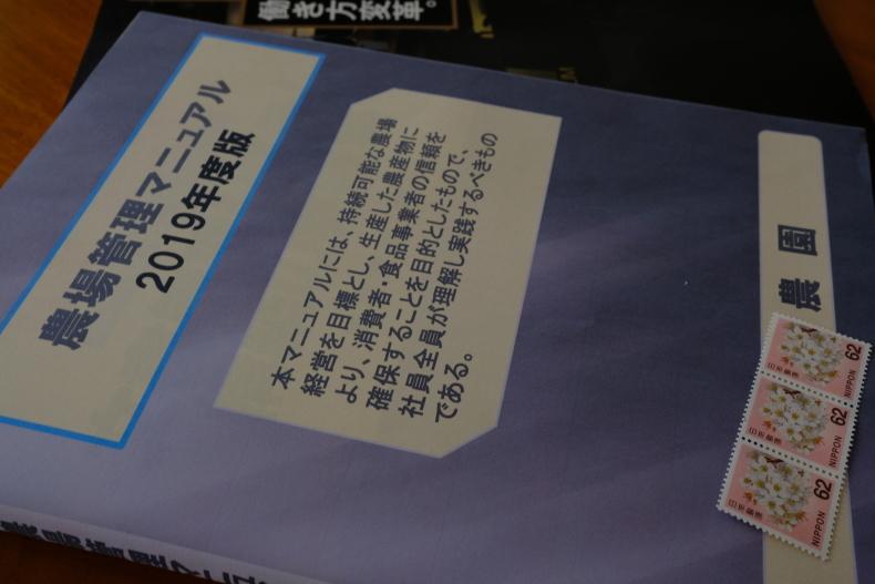 農場管理マニュアル作成の事例_b0391989_13215771.jpg