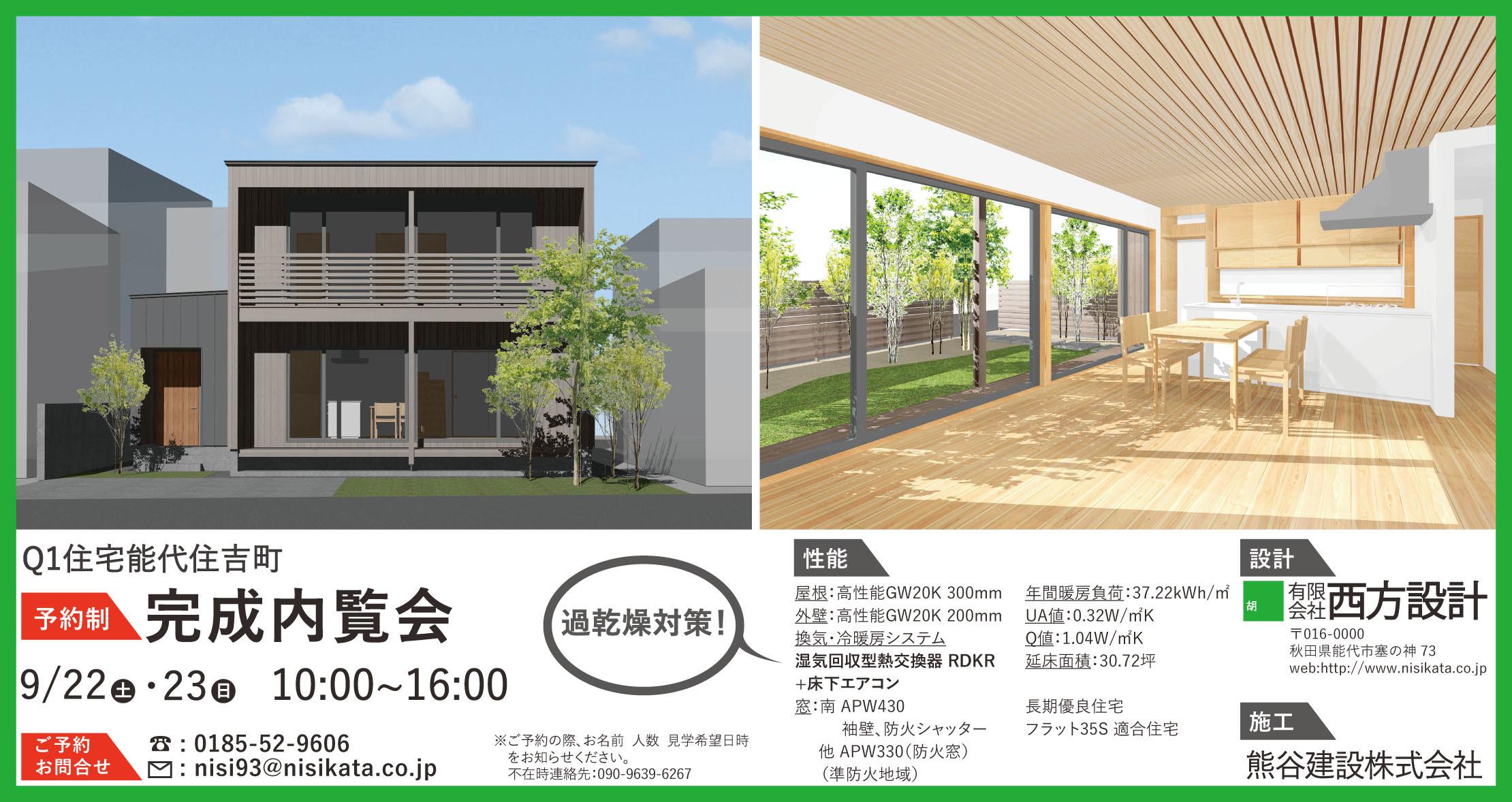 完成内覧会:Q1住宅能代住吉町_e0054299_16054686.jpg
