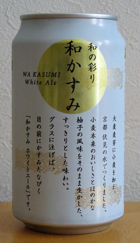 "KIZAKURA 和かすみ ホワイトエール~麦酒酔噺その932~""〇〇よりゃ""マシ。。_b0081121_18134705.jpg"