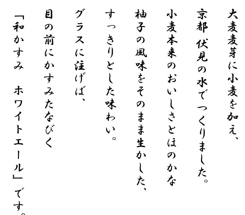 "KIZAKURA 和かすみ ホワイトエール~麦酒酔噺その932~""〇〇よりゃ""マシ。。_b0081121_18135073.jpg"