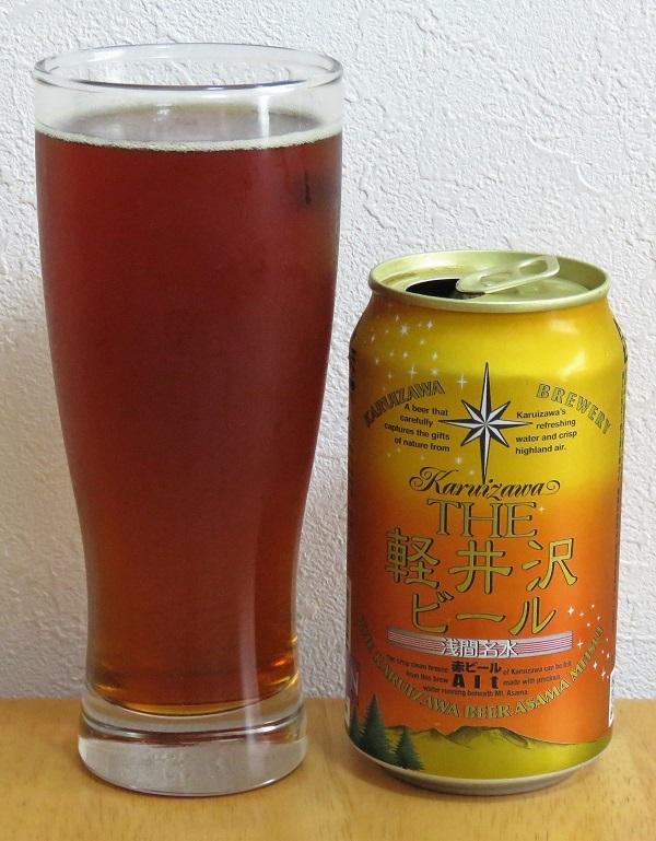 The 軽井沢ビール アルト~麦酒酔噺その1,002~こういうこともあるさ。。_b0081121_18321335.jpg