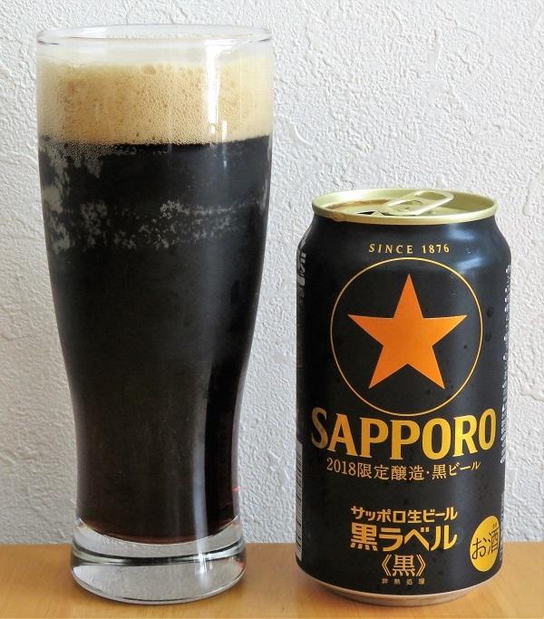 サッポロ 黒ラベル 黒~麦酒酔噺その918~遅れてきた英雄_b0081121_19110125.jpg