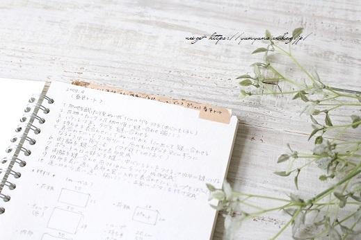 【無印良品】手帳カバーを本革で手作り♪使いやすく見た目もワンランクUP!_f0023333_21044648.jpg